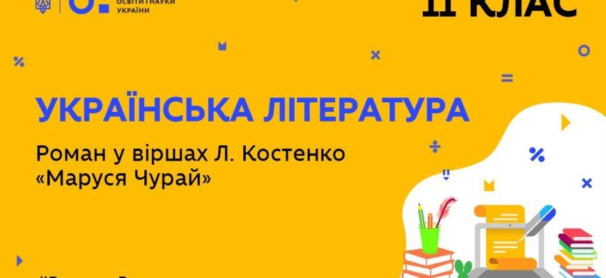 11 клас. Українська література. Роман у віршах Л. Костенко Маруся Чурай