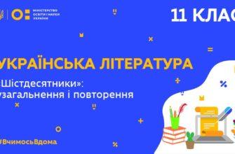 Українська література. Шістдесятники