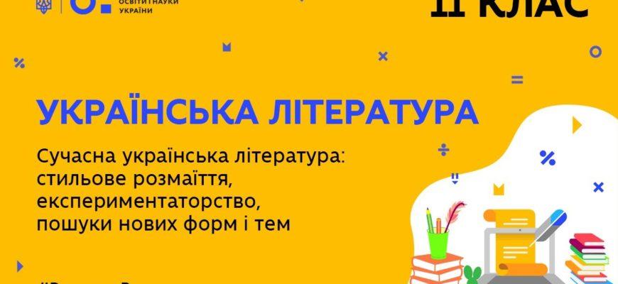Українська література. Сучасна українська література пошуки нових форм і тем