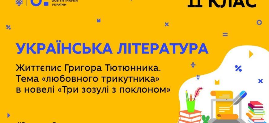Українська література. Життєпис Григора Тютюнника. Три зозулі з поклоном