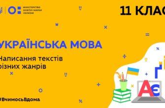 11 клас. Українська мова. Написання текстів різних жанрів