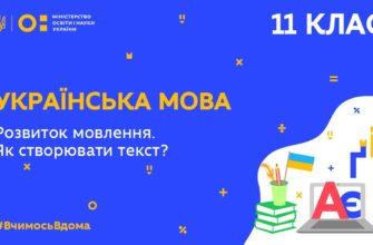 11 клас. Українська мова. Розвиток мовлення. Як створювати текст