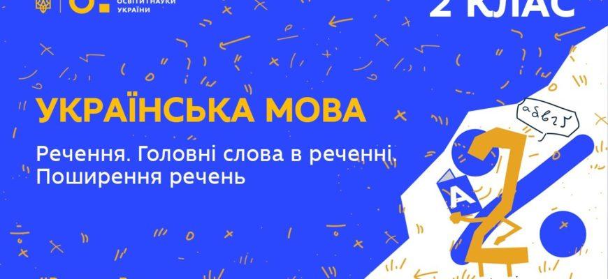 Українська мова. Речення. Головні слова в реченні. Поширення речень