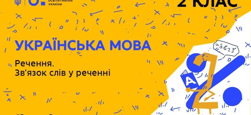 2 клас. Українська мова. Речення. Зв'язок слів у реченні