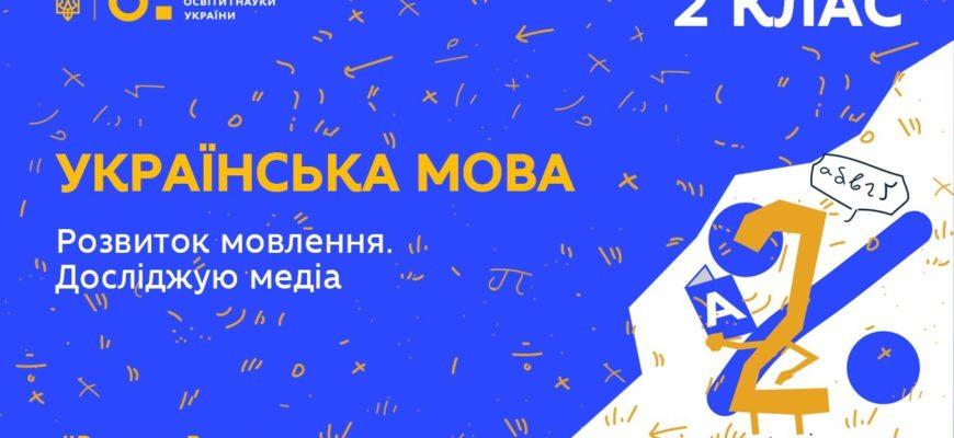 2 клас. Українська мова. Розвиток мовлення. Досліджую медіа
