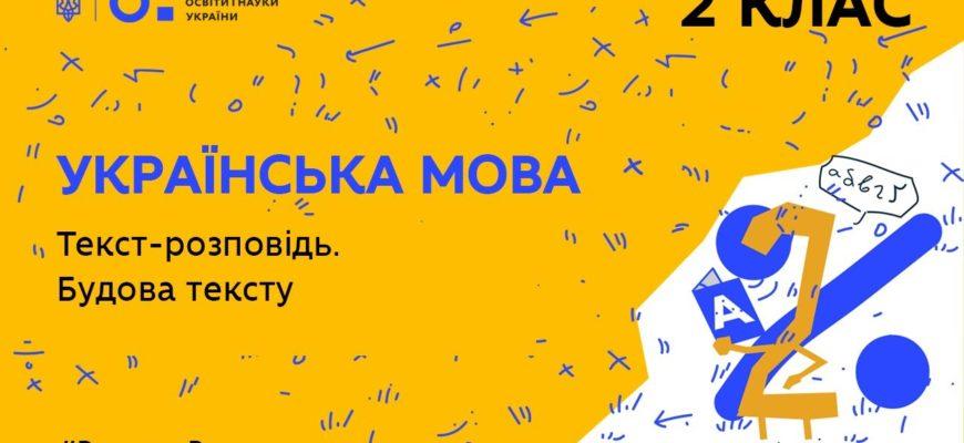 2 клас. Українська мова. Текст-розповідь. Будова тексту