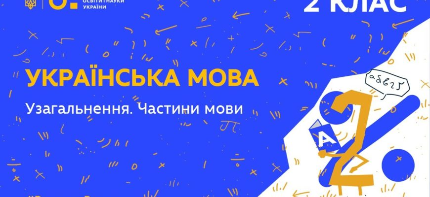 Українська мова. Узагальнення. Частини мови
