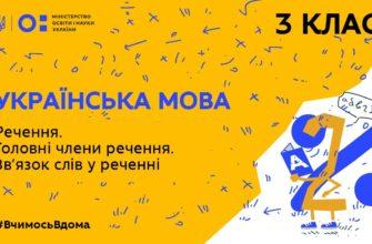 3 клас. Українська мова. Речення. Головні члени речення. Зв'язок слів у реченні