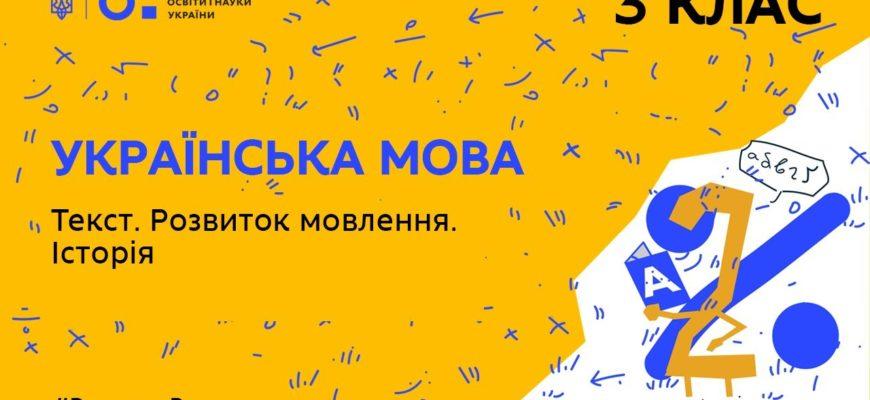 3 клас. Українська мова. Текст. Розвиток мовлення. Історія
