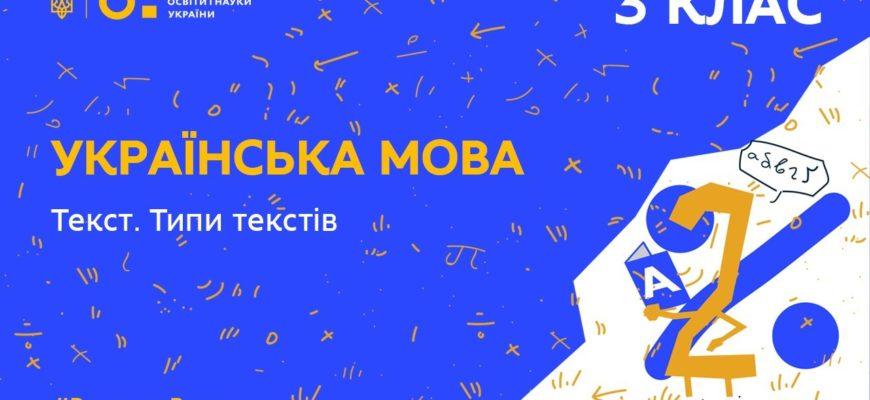 3 клас. Українська мова. Текст. Типи текстів