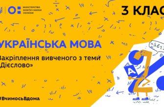 Українська мова. Закріплення вивченого з теми Дієслово