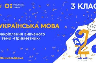 3 клас. Українська мова. Закріплення вивченого з теми Прикметник