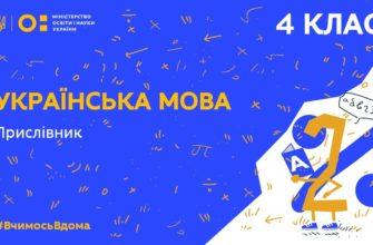 4 клас. Українська мова. Прислівник