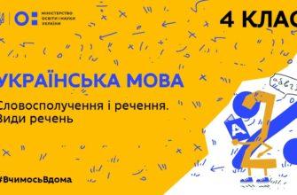 4 клас. Українська мова. Словосполучення і речення. Види речень