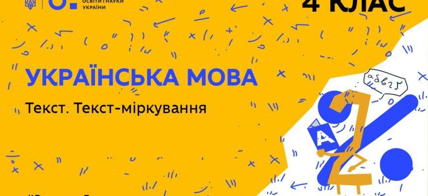 4 клас. Українська мова. Текст. Текст-міркування
