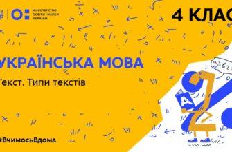 4 клас. Українська мова. Текст. Типи текстів