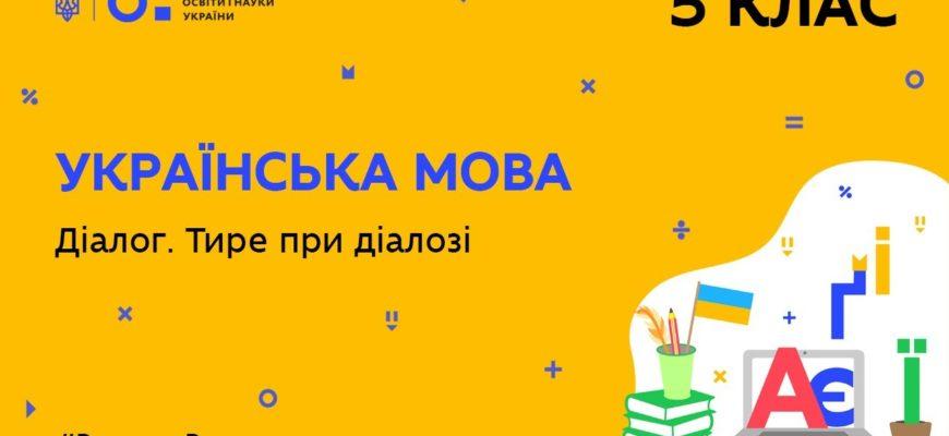 Українська мова. Діалог. Тире при діалозі