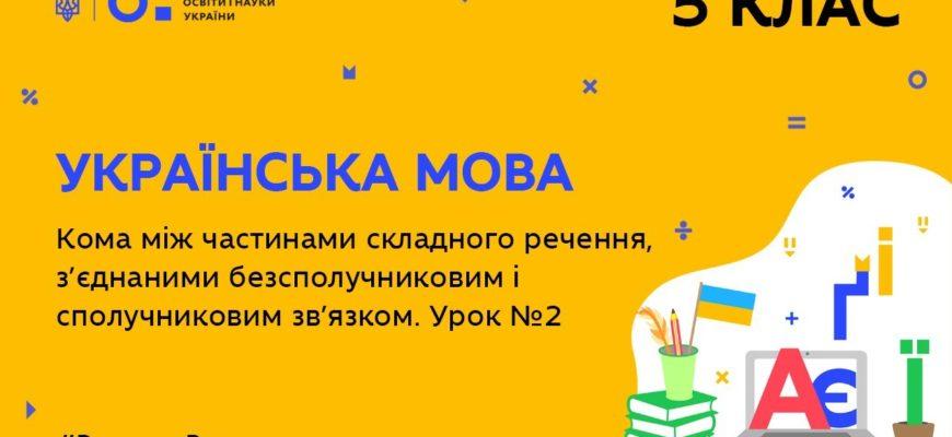 Українська мова. Кома між частинами складного речення. Частина 2