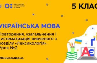 5 клас. Українська мова. Повторення з розділу Лексикологія