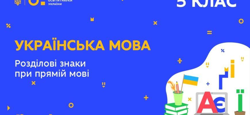 Українська мова. Розділові знаки при прямій мові