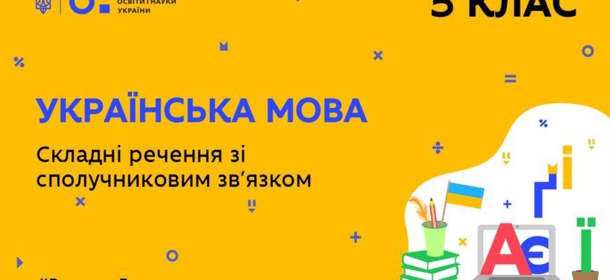 Українська мова. Складні речення зі сполучниковим зв'язком