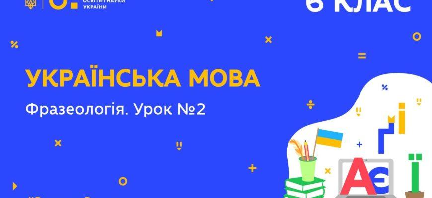 6 клас. Українська мова. Фразеологія