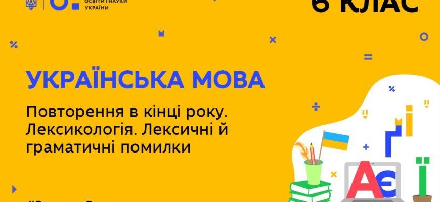 Українська мова. Повторення. Лексикологія. Лексичні й граматичні помилки