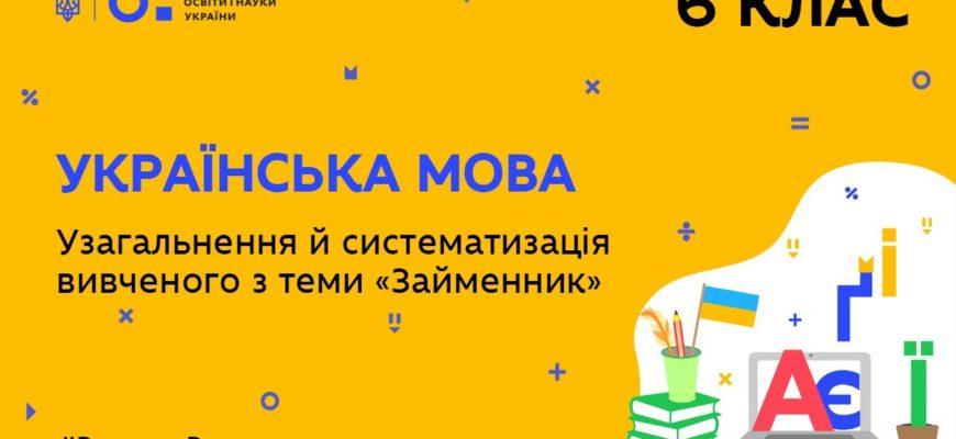 Українська мова. Узагальнення й систематизація вивченого з теми Займенник