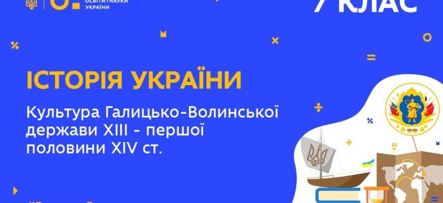 Історія України. Культура Галицько-Волинської держави