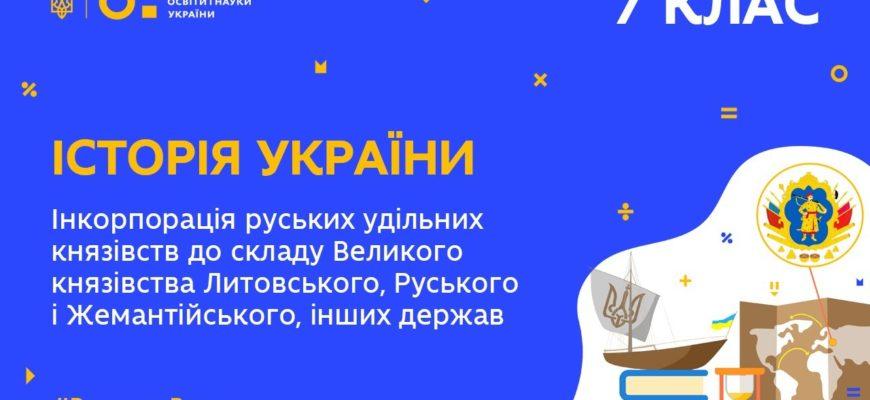 Історія України. Інкорпорація руських удільних князівств