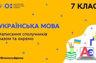 Українська мова. Написання сполучників разом та окремо