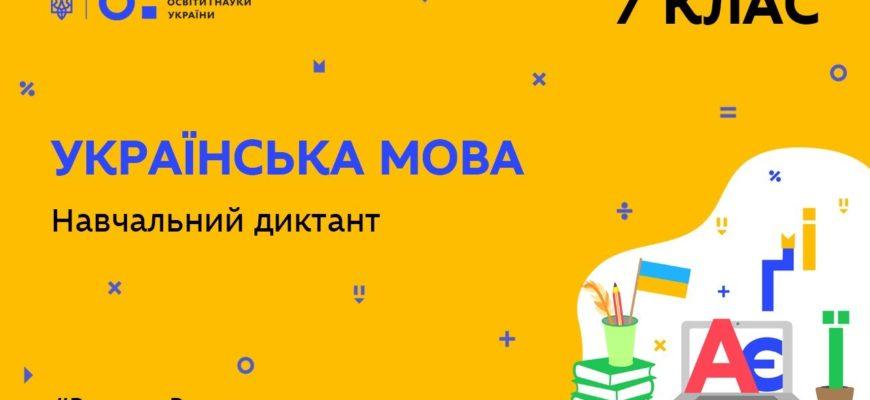 Українська мова. Навчальний диктант