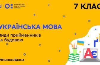 Українська мова. Види прийменників за будовою