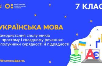 Українська мова. Використання сполучників у простому і складному реченнях