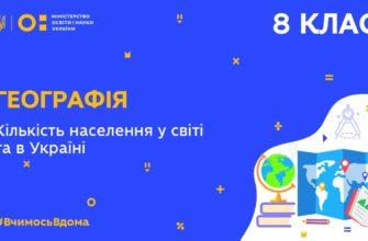 Географія. Кількість населення у світі та в Україні