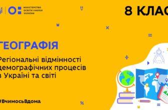 Географія. Регіональні відмінності демографічних процесів в Україні і світі