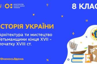 Історія України. Архітектура та мистецтво Гетьманщини