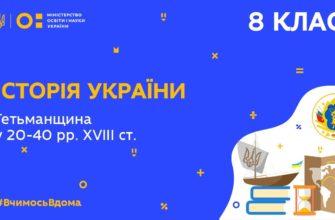 Історія України. Гетьманщина у 20–40 рр. 18 століття