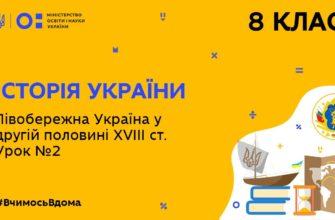 Історія України. Лівобережна Україна в другій половині 18 ст
