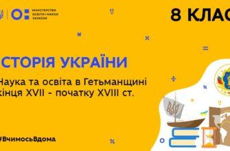 Історія України. Наука та освіта в Гетьманщині