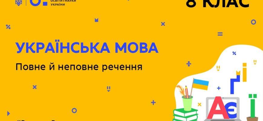 Українська мова. Повне й неповне речення