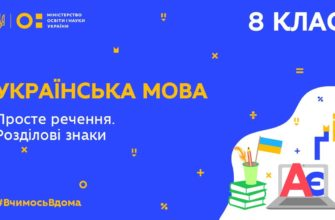 8 клас. Українська мова. Просте речення. Розділові знаки