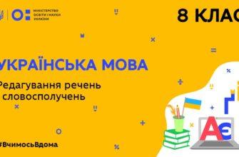 Українська мова. Редагування речень і словосполучень