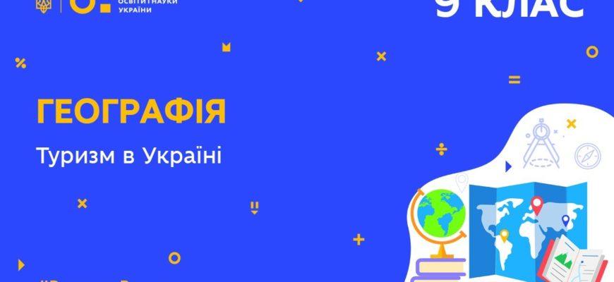 Географія. Туризм в Україні