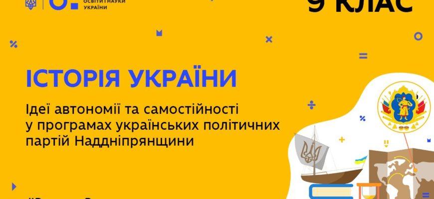 Історія України. Ідеї автономії та самостійності в програмах українських політичних партій Наддніпрянщини