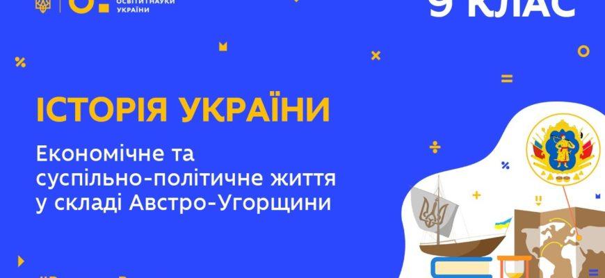 Історія України. Економічне та суспільно-політичне життя у складі Австро – Угорщини