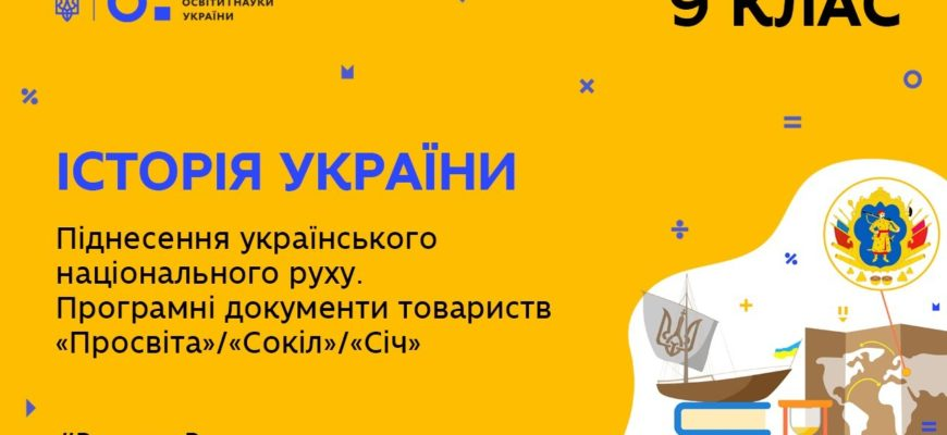 Піднесення українського національного руху