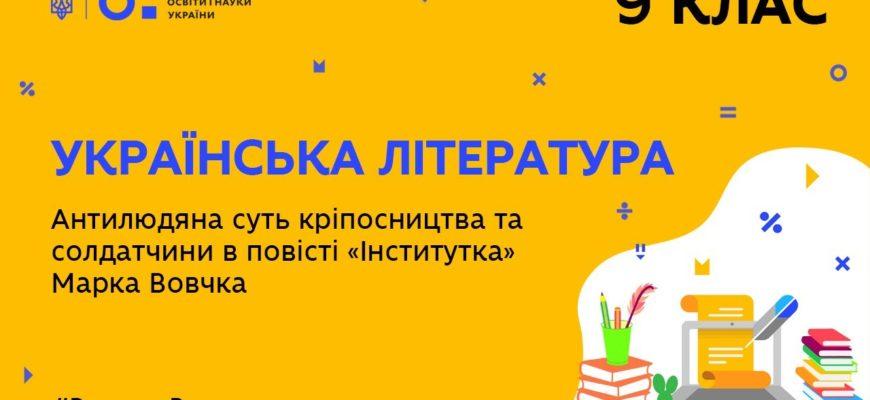 Українська література. Антилюдяна суть кріпосництва та солдатчини
