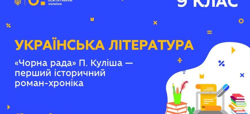 Українська література. Чорна рада Куліша