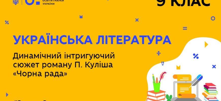 Українська література. Динамічний інтригуючий сюжет роману П. Куліша Чорна рада
